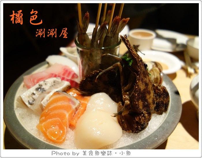 【台北東區】橘色涮涮屋‧頂級奢華低調涮涮鍋 @魚樂分享誌