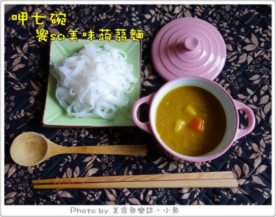 【宅配美食】呷七碗饗SO蒟蒻麵~讓你吃飽飽又不怕胖 @魚樂分享誌