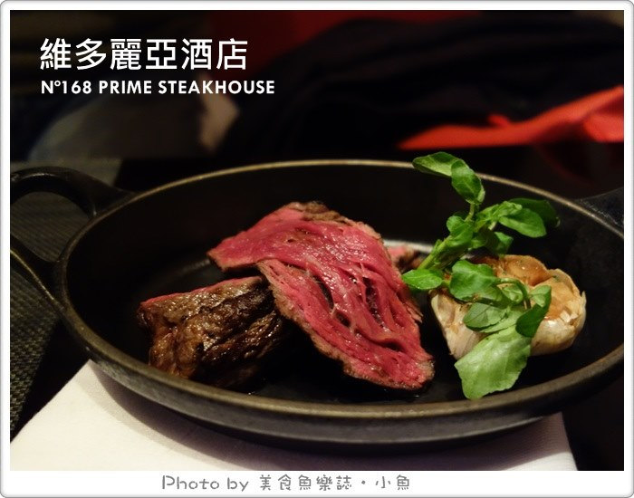 【台北中山】維多麗亞酒店N°168PRIME牛排館 @魚樂分享誌