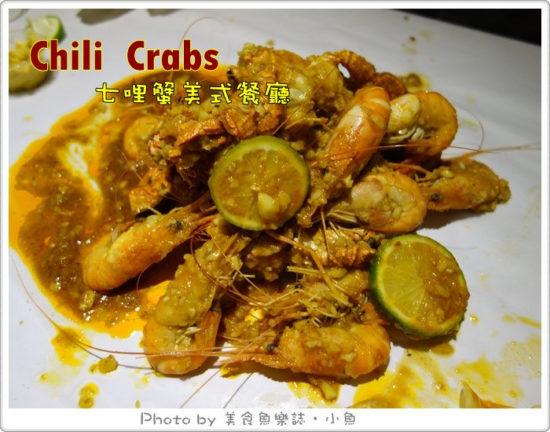 【台北松山】Chili Crabs七哩蟹美式餐廳(已歇業) @魚樂分享誌