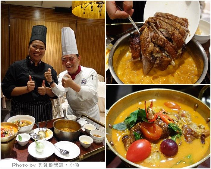 【台北大安】福容大飯店‧泰咖哩美食饗宴 @魚樂分享誌