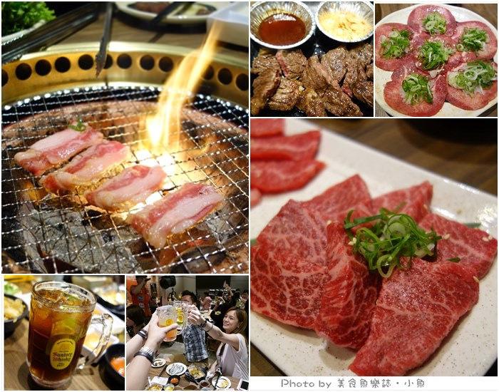 【台北南港】乾杯燒肉 @魚樂分享誌