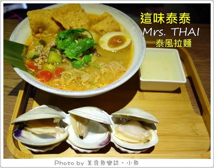 【台北大安】這味泰泰Mrs.THAI泰風拉麵 @魚樂分享誌