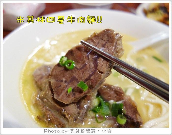 【台北中正】七十二牛肉麵‧每日限量80碗 @魚樂分享誌