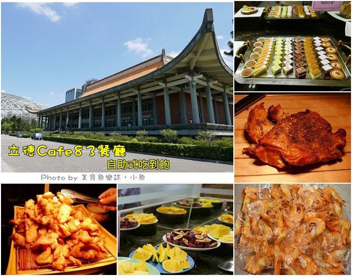 【台北信義】立德cafe83餐廳自助式buffet(國父紀念館) @魚樂分享誌