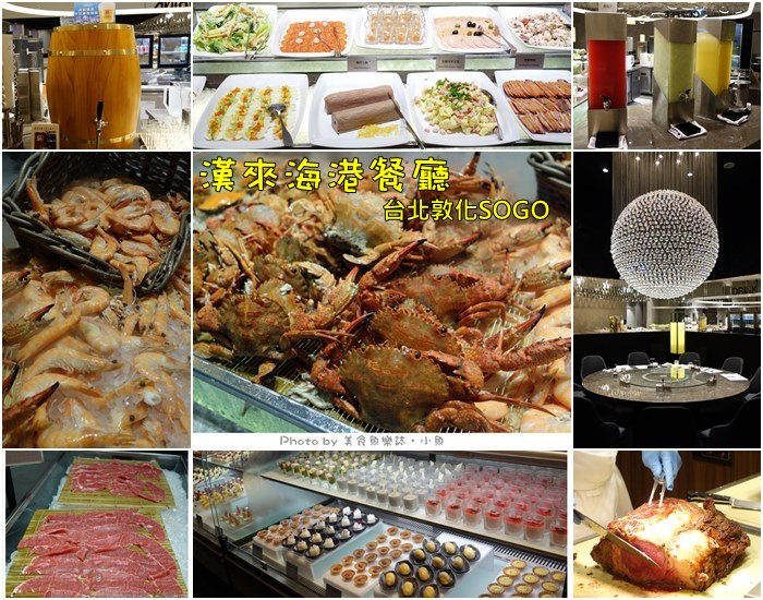 【台北大安】漢來海港餐廳(敦化店)吃到飽buffet美食百匯 @魚樂分享誌