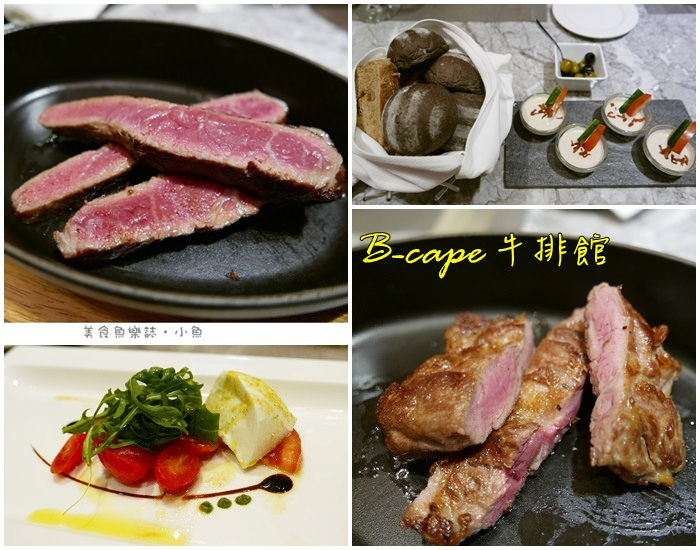 【台北信義】B-Cape Steakhouse 黑角牛排館(已歇業) @魚樂分享誌
