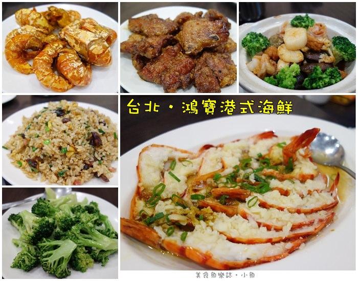 【台北中山】鴻寶港式海鮮餐廳 @魚樂分享誌