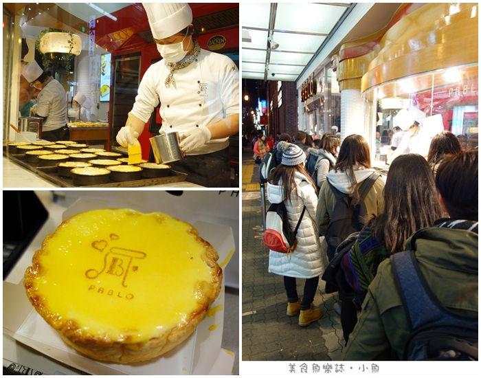 【日本大阪】PABLO半熟起司蛋糕/心齋橋 @魚樂分享誌