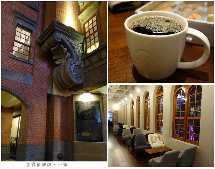 【台北大同】星巴克保安門市/大稻埕古蹟咖啡 @魚樂分享誌