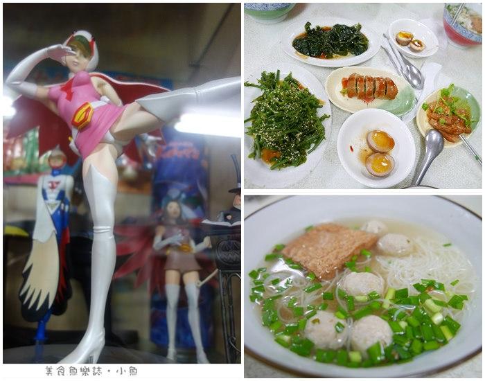 【宜蘭員山】呂家傳統魚丸米粉/公仔模型博物館 @魚樂分享誌
