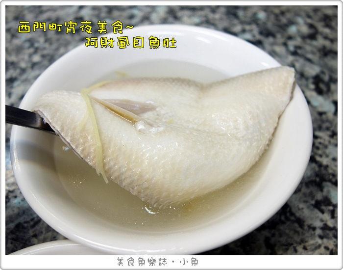 【台北萬華】阿財虱目魚肚/西門町宵夜/排隊美食 @魚樂分享誌
