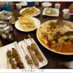 即時熱門文章:【台北大安】帕米爾新疆餐廳(金華店)