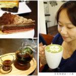 即時熱門文章:【台北松山】Leisure Cafe/咖啡下午茶/手工甜點