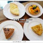 即時熱門文章:【台北士林】我思.私宅甜點 was cake house/天母下午茶