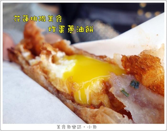 【花蓮】炸彈蔥油餅/炸蛋蔥油餅/人氣美食小吃 @魚樂分享誌