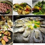 即時熱門文章:【台北松山】Oyster Bar by Fujin tree 富錦樹生蠔吧/餐酒館