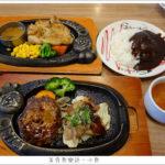 即時熱門文章:【日本美食】Tomato & Onion和歌山鹽屋店/排餐自助沙拉吧