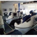 即時熱門文章:【台北松山】松山機場貴賓室/商務艙初體驗