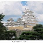 即時熱門文章:【日本旅遊】兵庫縣/姬路城天守閣