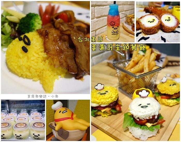 【台北大安】Gudetama Chef 蛋黃哥五星主廚餐廳/東區美食 @魚樂分享誌