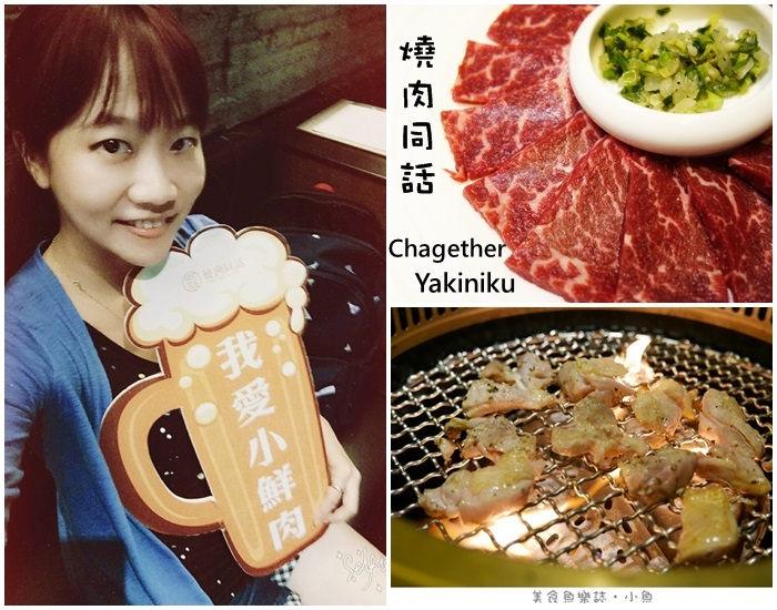 【新北新店】燒肉同話/新店民權店 @魚樂分享誌