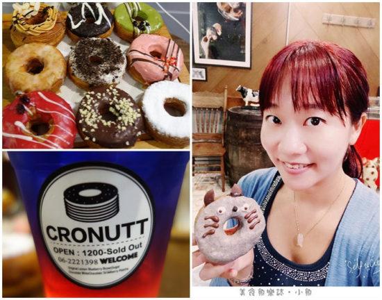 【台南中西】Cronutt 可拿滋/超人氣造型甜甜圈 @魚樂分享誌