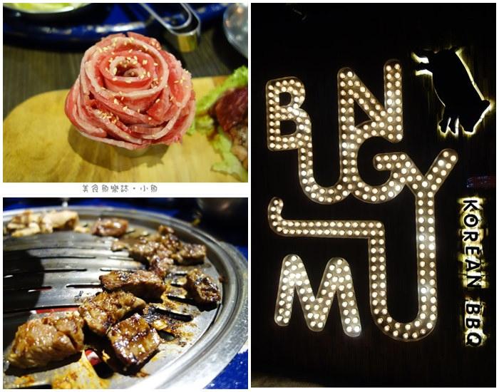 【台南中西】Bungy Jump Korean BBQ 笨豬跳/韓國汽油桶烤肉 @魚樂分享誌