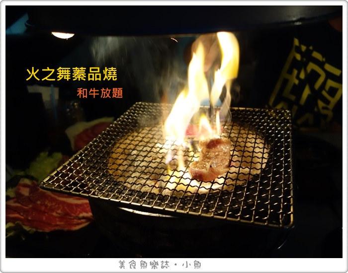 【台北大安】火之舞蓁品燒 和牛放題/忠孝敦化吃到飽/東區燒肉 @魚樂分享誌