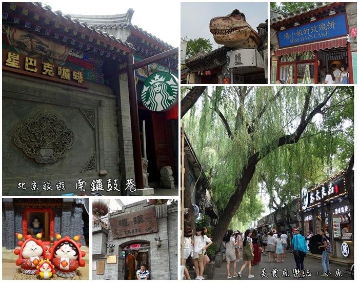 【大陸旅遊】北京 南鑼鼓巷/老北京胡同/歷史文化街區 @魚樂分享誌