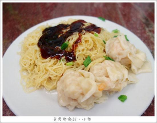【香港美食】錫記招牌雲吞/平民小吃/乒乓雲吞/九龍尖沙咀 @魚樂分享誌