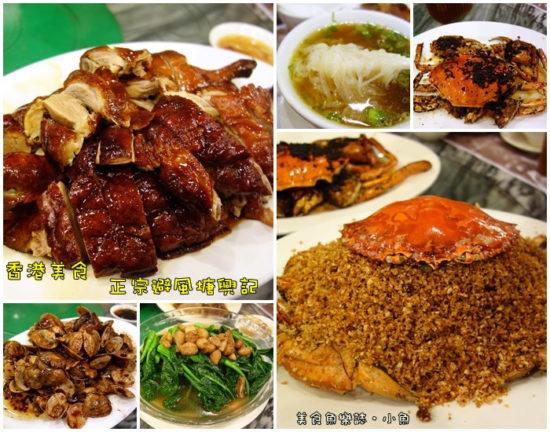 【香港美食】正宗避風塘興記/避風塘炒蟹 @魚樂分享誌
