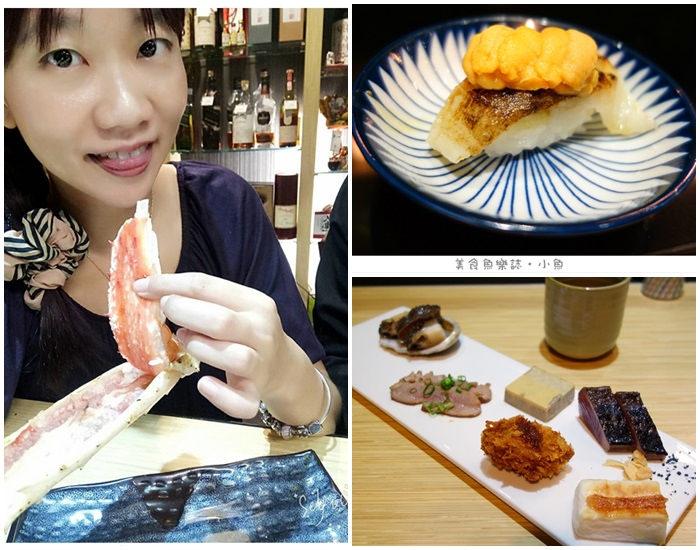 【台北中山】御代櫻壽司割烹/行天宮日本料理/無菜單 @魚樂分享誌