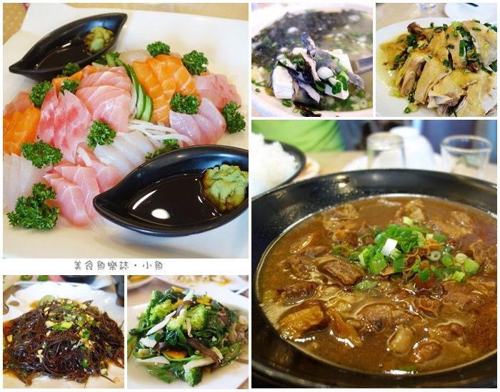 【花蓮】新社噶瑪蘭風味餐廳/新鮮味美的海產店 @魚樂分享誌