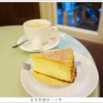 即時熱門文章:【台北大安】原點麵包/巷弄隱密咖啡店