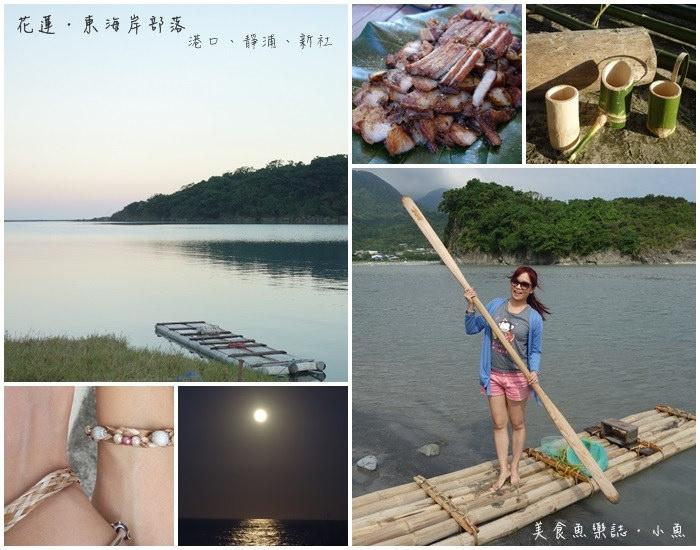 【花蓮】東海岸聚落群作客-港口、靜浦、新社部落/原住民部落體驗 @魚樂分享誌