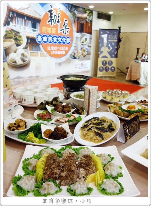 【活動】2016台南美食節/功夫點心宴 @魚樂分享誌