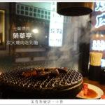 即時熱門文章:【日本美食】大阪 七輪燒肉/榮華亭炭火燒肉放題
