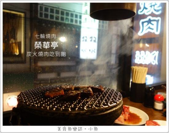 【日本美食】大阪 七輪燒肉/榮華亭炭火燒肉放題 @魚樂分享誌