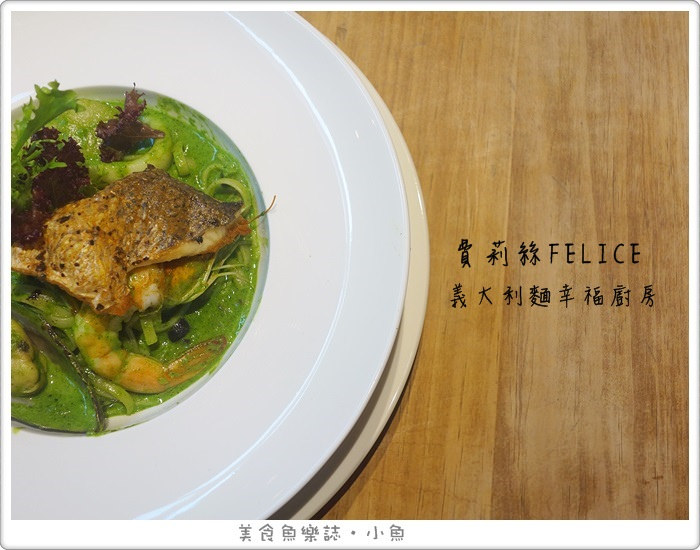 【新竹美食】費莉絲Felice義大利麵幸福廚房/新竹遠百美食 @魚樂分享誌