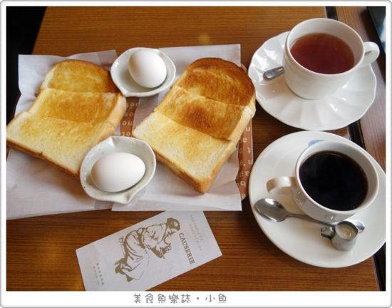 【日本美食】香豆里珈琲館 CAUSERIE @魚樂分享誌