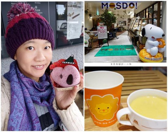 【日本美食】關西空港MOSDO mos x mister donut @魚樂分享誌