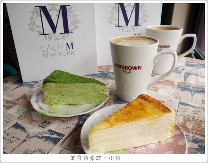 【台北中山】LADY M 千層蛋糕/晶華酒店專櫃 @魚樂分享誌