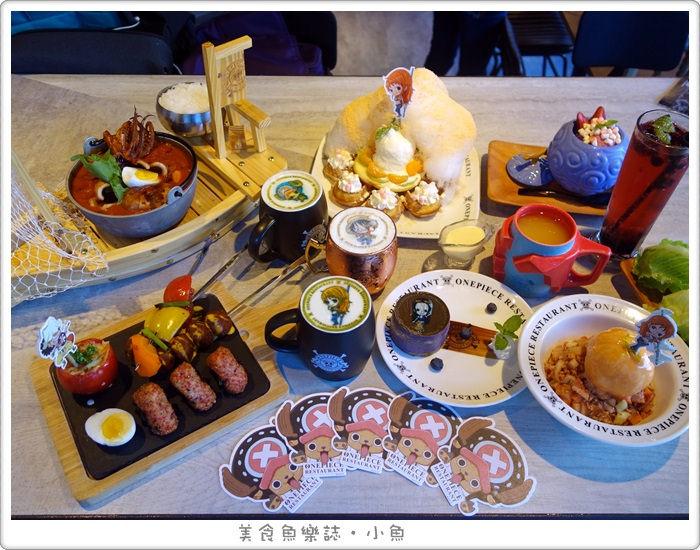 【台北大安】台灣航海王餐廳 ONE PIECE Restaurant/東區美食/主題餐廳 @魚樂分享誌