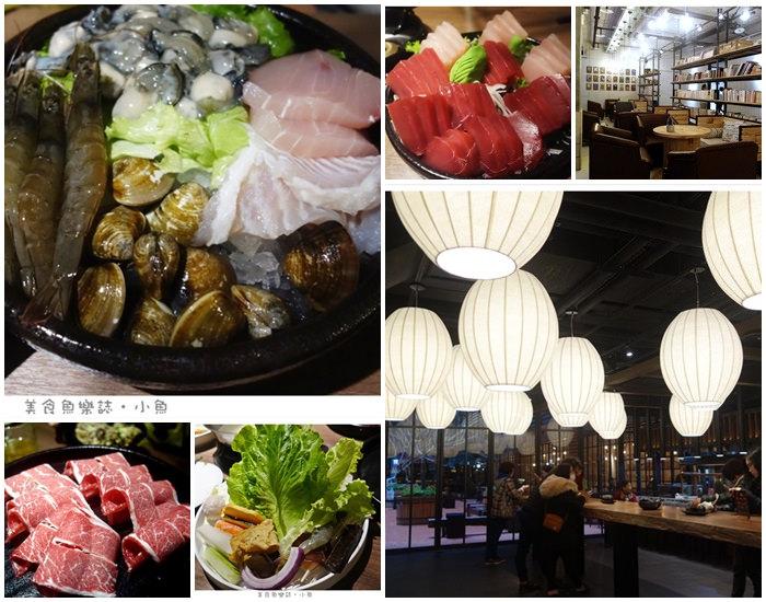 【台北萬華】打狗霸TAKAO1972/火鍋/生魚片/日式丼飯 @魚樂分享誌