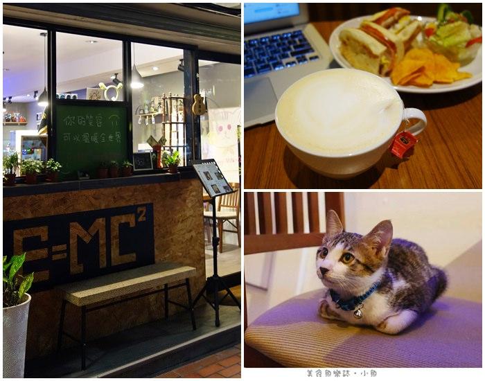 【台北松山】E=MC² Café 咖啡因斯坦/咖啡/輕食/甜點 @魚樂分享誌