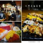 即時熱門文章:【台北松山】大黑居酒食堂/日式居酒屋/東區美食