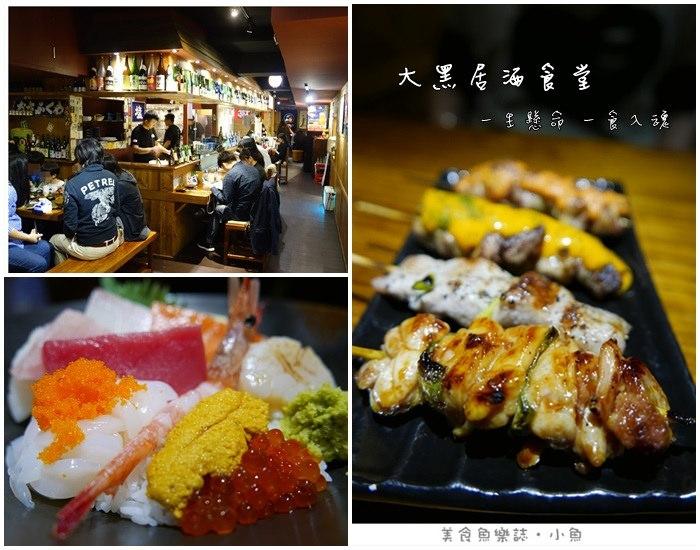 【台北松山】大黑居酒食堂/日式居酒屋/東區美食 @魚樂分享誌