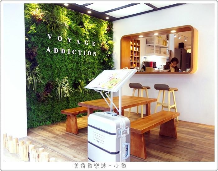 【台北松山】旅行家咖啡 Voyage Addiction Cafe 旅行。家 @魚樂分享誌