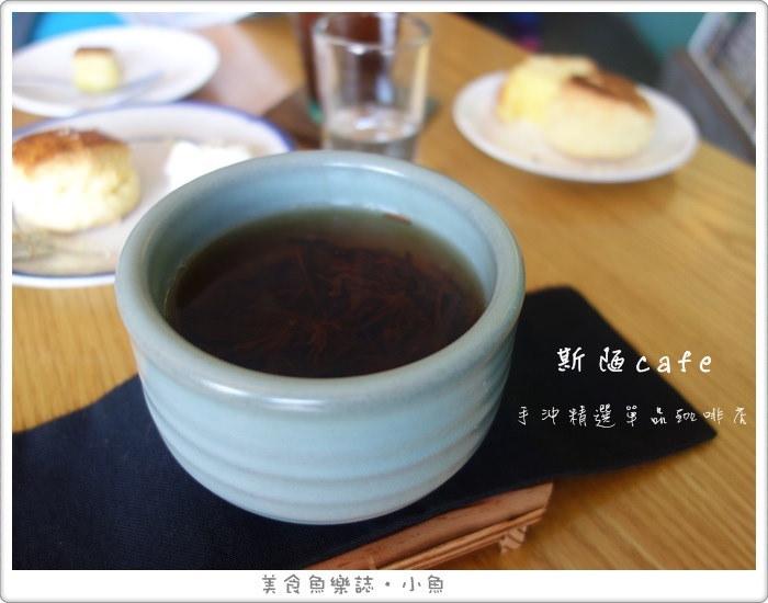 【新北雙溪】斯陋café/手沖單品咖啡/台灣茶/手作甜點 @魚樂分享誌